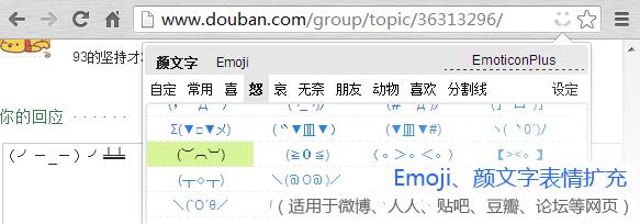 新浪微博Emoji表情扩充插件emoji分类图